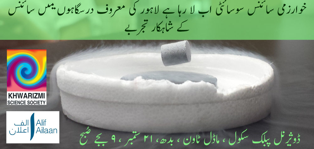 Practical Science in DPS Lahore